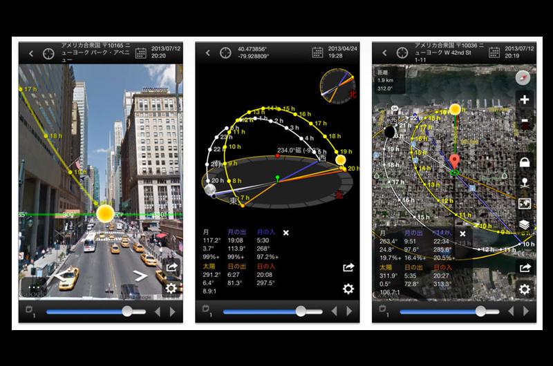 月の角度を知り撮影に生かす-月の撮影に最適アプリ Sun Surveyor