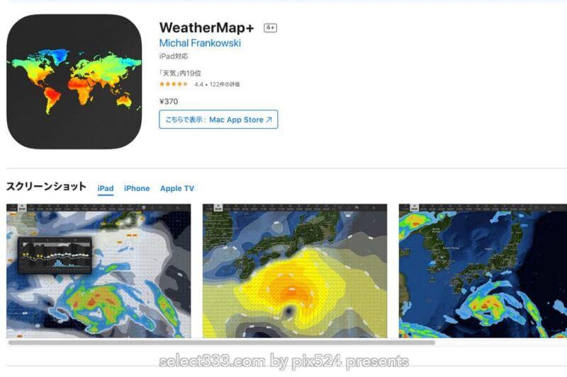 WeatherMap+で雲の様子を事前に状況確認!星空撮影で気になる雲!雲の動きを知る!