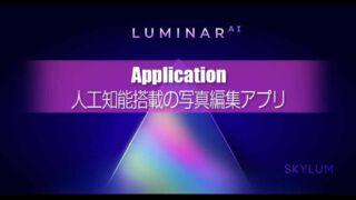 人工知能搭載の写真編集アプリLuminar-AI!アドビプラグイン有!写真編集がより簡単に!