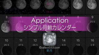 シンプル月齢カレンダー!月齢・月の出・月の入表示の無料アプリ!秀逸なスマホアプリ