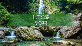 銚子の滝 愛媛県新居浜市の滝!アクセスとドローン撮影の風景!四国の渓谷の風景