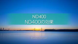 ND400フィルターの効果!水面を鏡面にする風景撮影での使用例!太陽の撮影や長時間露光