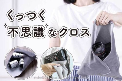 防塵防滴!カメラやタブレット・貴重品の保護に便利な風呂敷!重ねて包んで開閉自由