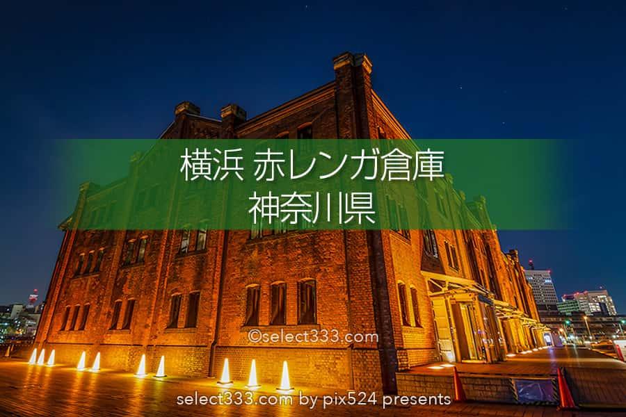 横浜赤レンガ倉庫の夜景撮影!煉瓦造りの歴史的建造物の風景!横浜の美しい被写体!
