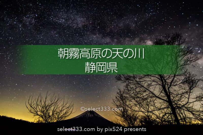 朝霧高原の星空!満天の星降る高原は富士山と天の川の撮影地!春の天の川銀河撮影地
