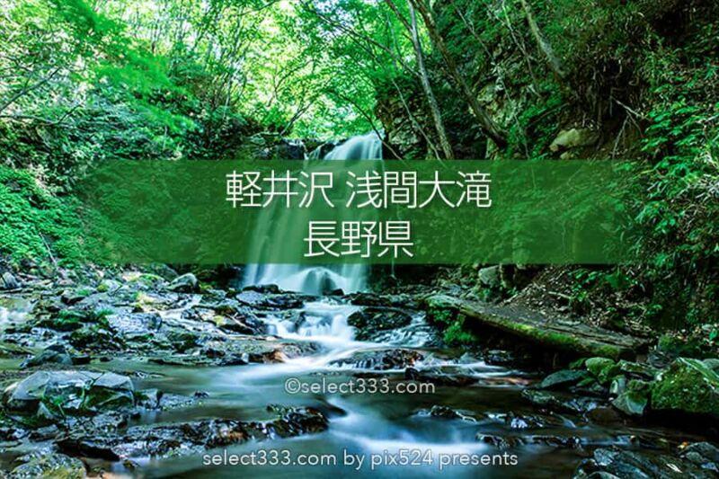 浅間大滝と魚止めの滝の撮影!避暑地軽井沢の滝巡りで見る瀑布!観光客の少ない観光地