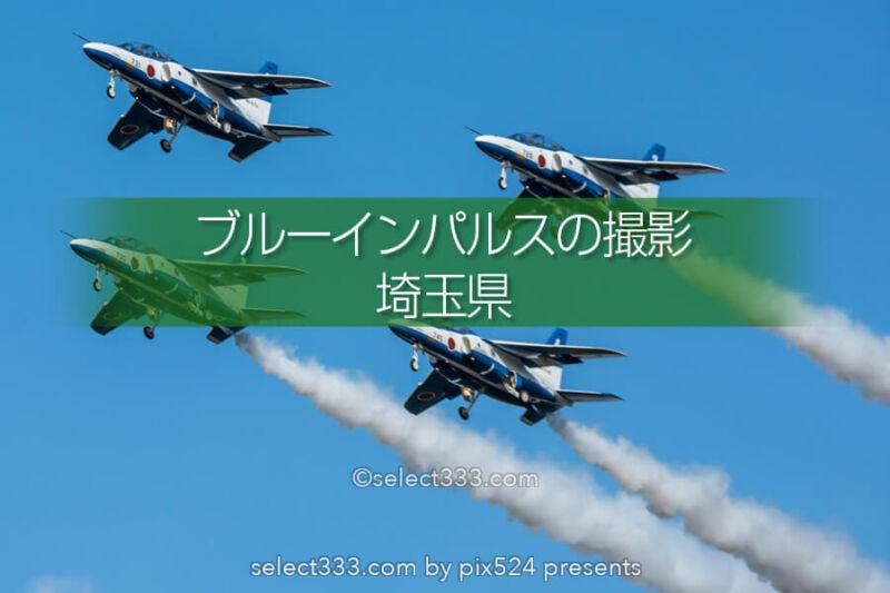 ブルーインパルスの撮影!入間基地航空祭やイベントでの飛行!ブルーインパルス展示撮影
