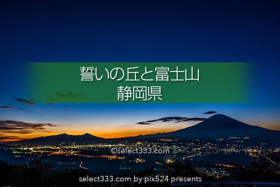 誓いの丘公園と誓いの鐘!富士山と夕焼け・夜景の絶景撮影地!金太郎ふじみライン