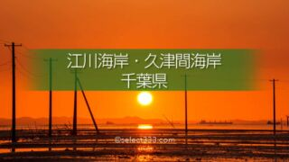 江川海岸・久津間海岸の海に続く電柱と富士山!夕焼け空の水鏡!盤洲干潟の風景