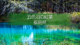 五色沼と裏磐梯の湖沼群巡り!エメラルドグリーンが美しい沼!避暑や紅葉期の観光エリア