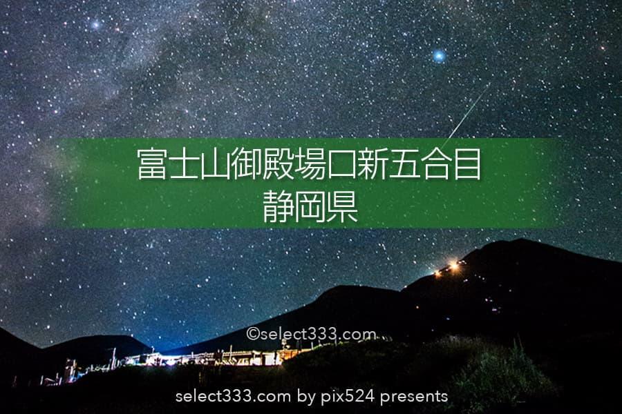 富士山御殿場口新五合目から天の川とペルセウス座流星群撮影!満天の星観測スポット