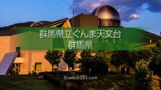 群馬県立ぐんま天文台で星空の観測・撮影!天の川や流星群の観望!満天の星を体感!
