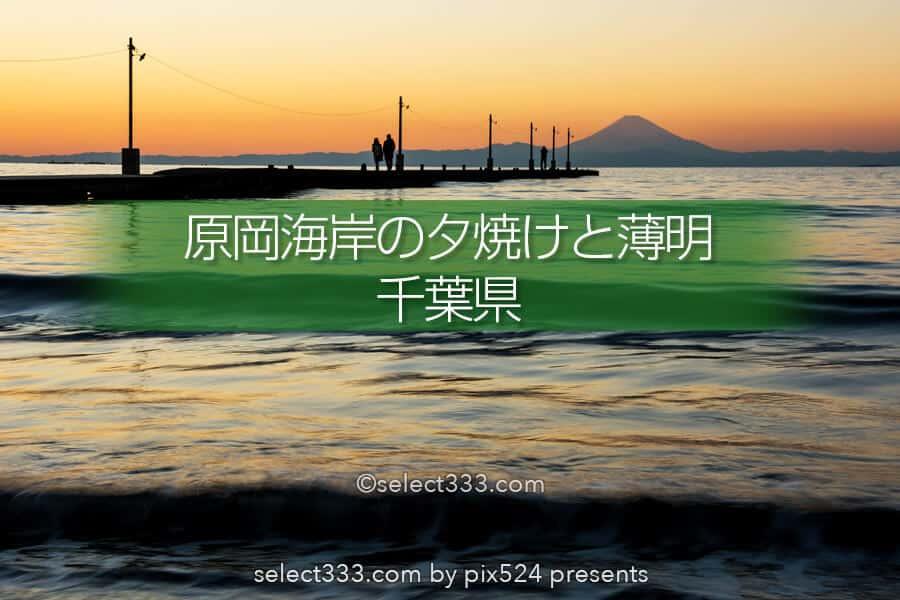 原岡海岸の夕焼けと薄明の撮影!海に伸びる桟橋と富士山の風景!内房の夕陽スポット