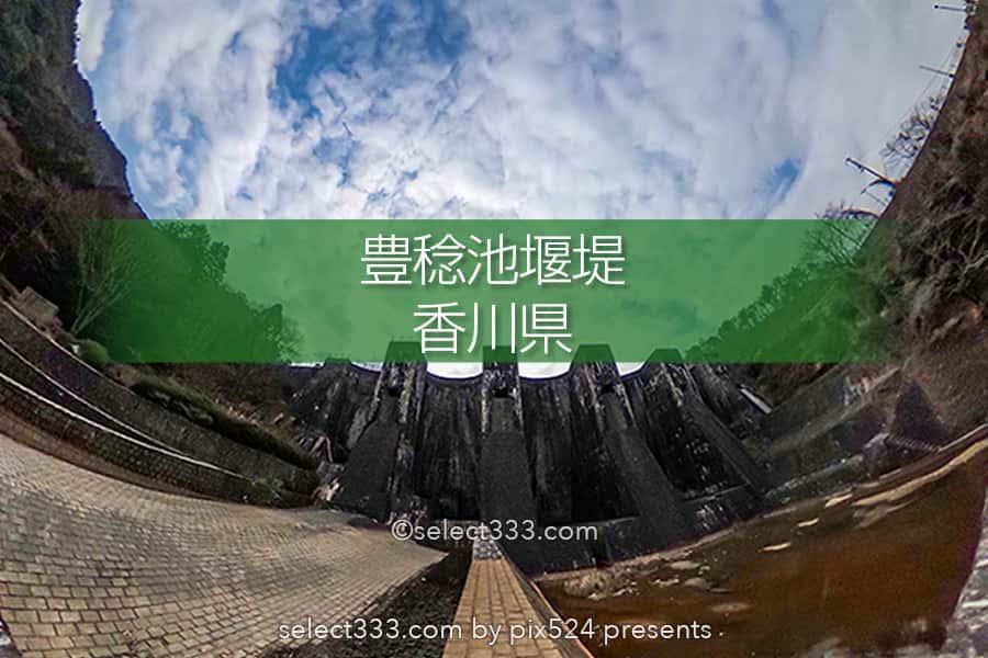 豊稔池堰堤の撮影!香川県のノスタルジアスポット豊稔池ダム風景!観音寺市の撮影地