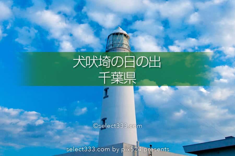 犬吠埼の日の出!君ヶ浜しおさい公園犬吠埼灯台と海から昇る朝日!初日の出の定番撮影地