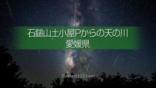 石鎚山土小屋駐車場から撮影する天の川とペルセウス座流星群!愛媛県の天の川撮影スポット
