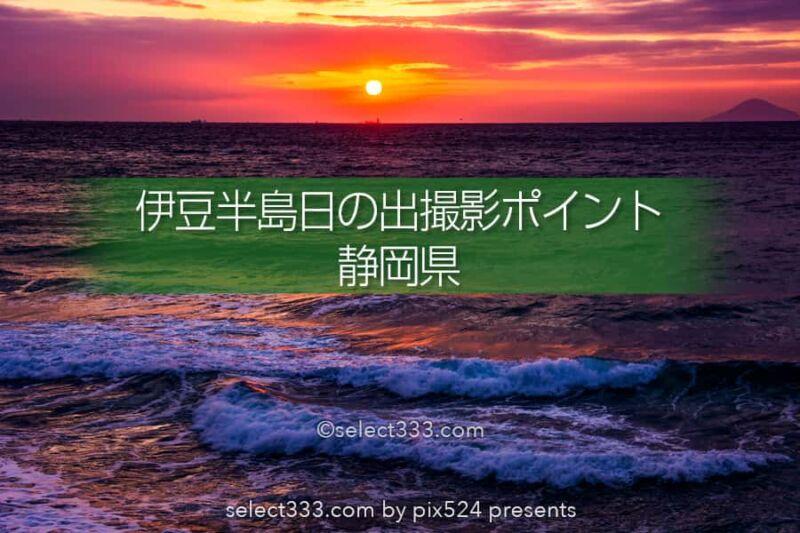 伊豆半島の日の出撮影ポイントまとめ!保存版伊豆の朝日撮影地!太陽の道の撮影地