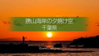 勝山海岸の夕日・夕焼け撮影!富士山が見える内房の美しい海岸!夕焼け・薄明と星空撮影