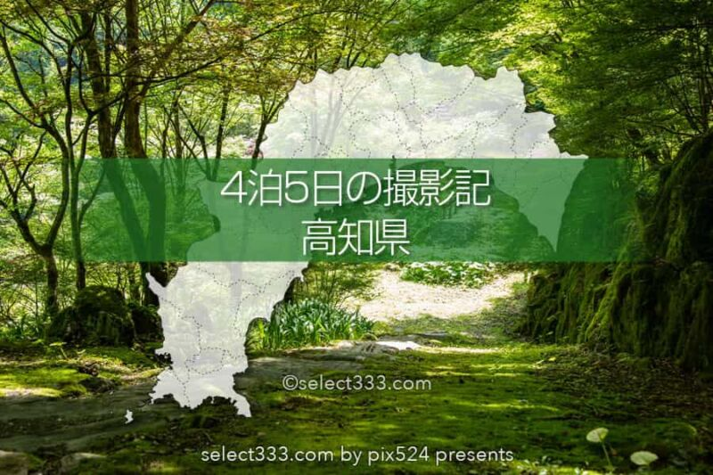 高知県の撮影旅行まとめ!5日間の高知県内撮影スポットレポート!テント泊・車中泊|写真を楽しむブログ