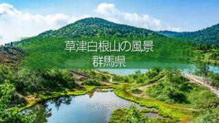 草津白根山 雲海と星空の撮影!湯釜・弓池の風景とハイキング!草津白根レストハウス