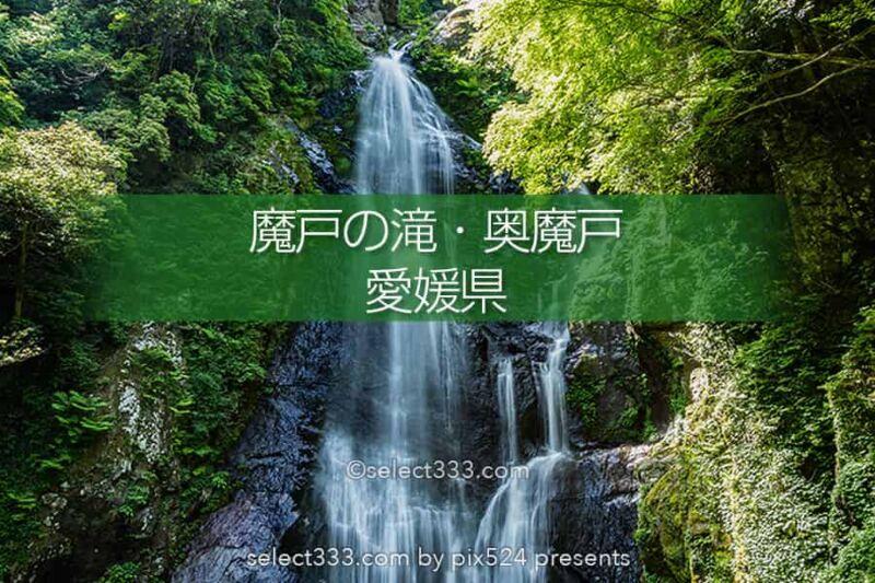 魔戸の滝・奥魔戸の撮影とアクセス!愛媛県新居浜市の名爆!迫力の瀑布と癒される渓流
