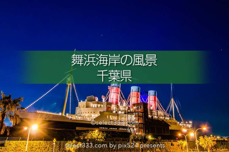 舞浜海岸の夕日と夕焼!東京ゲートブリッジと富士山の撮影地!TDRの海岸散歩コース