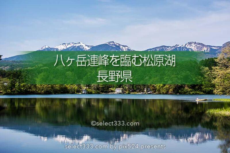 松原湖の湖畔風景!八ヶ岳連峰を臨む湖に北風小僧の寒太郎石碑!清里・佐久の寄り道観光