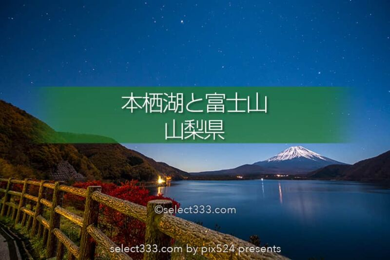 本栖湖の富士山!朝焼けや天の川が美しい本栖湖と富士山の風景!富士五湖の風景