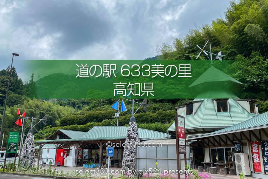 【道の駅 633美の里】そらやま街道(国道439・194号線)の道の駅!高知県車中泊ポイント