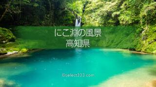 「にこ淵」仁淀ブルーの撮影スポット!四国の絶景渓流撮影地!高知県の美しい風景