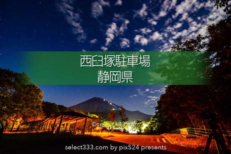 西臼塚駐車場で星空撮影!富士山スカイラインの天の川撮影地!流星群や天の川銀河撮影地