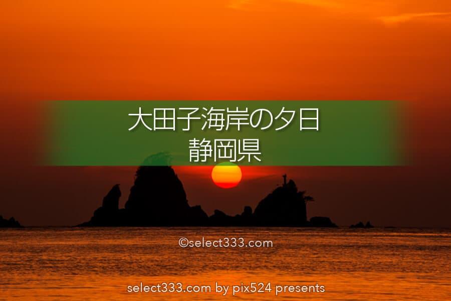 大田子海岸の夕日!1年に2度見られる西伊豆の海に沈む夕日と絶景!男島・女島・イズら