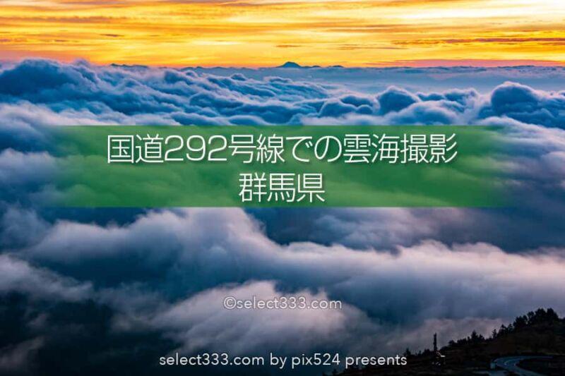 浅間・白根・志賀さわやか街道の雲海撮影!雲の波が押し寄せる地!国道292号線撮影地