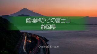 さった峠から富士山の撮影!歌川広重の東海道五十三次【由比】連なる高速道路と富士山