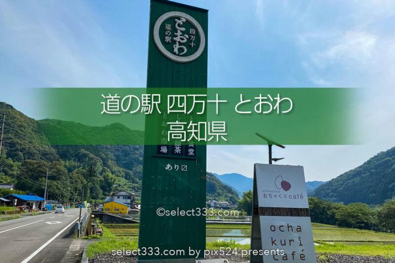 【道の駅 四万十とおわ】四万十川のほとりにある快適な道の駅!高知県車中泊ポイント