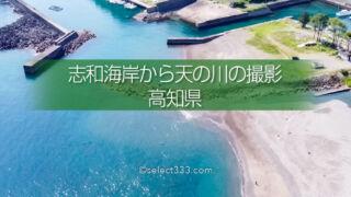 美しいビーチから天の川の撮影!四万十町志和海岸のキャンプ場!高知県の無料キャンプ場