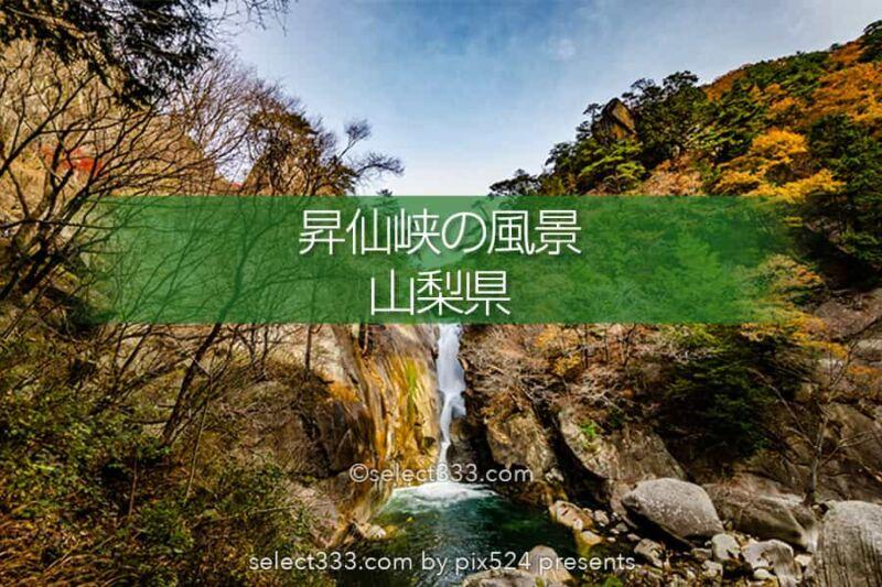 昇仙峡の奇岩と仙娥滝の撮影!紅葉の見頃に見る甲府の渓谷風景!秩父多摩甲斐国立公園
