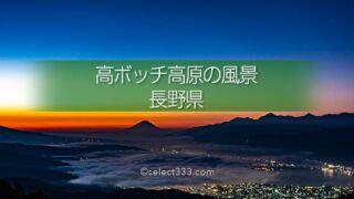 高ボッチ高原から見る富士山と諏訪湖!雲海と夜景の風景撮影!雲海に浮かぶ富士山撮影地