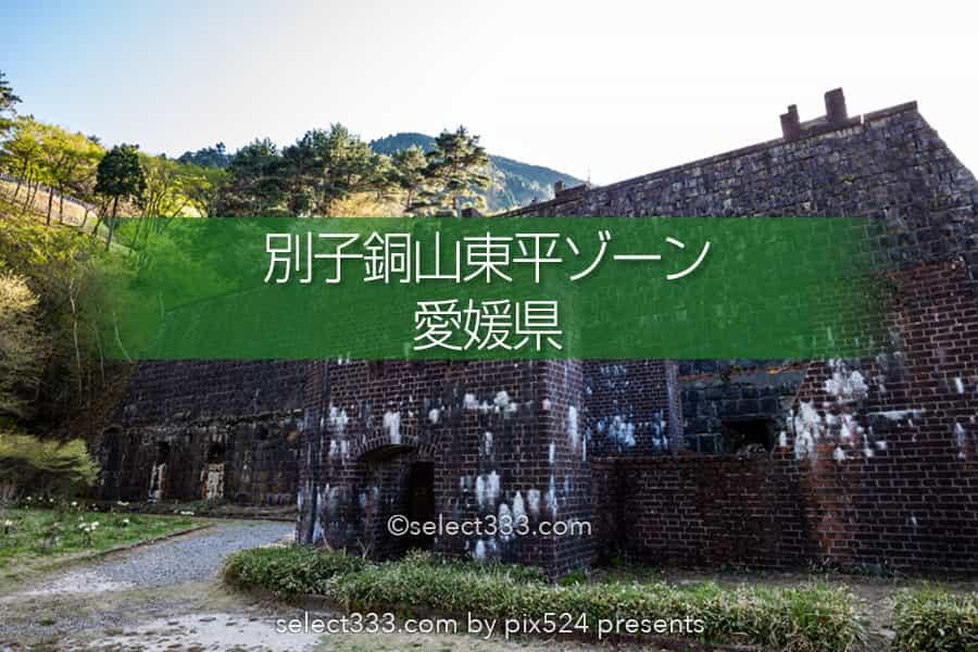 別子銅山東平ゾーンの撮影!繁栄期の面影が残る天空の歴史遺産!四国の産業遺産エリア