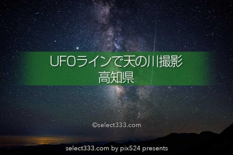 UFOラインで星空撮影!天の川の撮影に最適な高知県のスポット!四国の天の川撮影地
