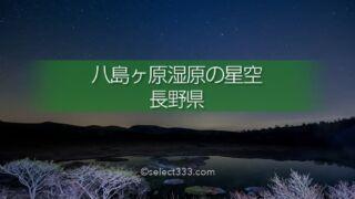 八島ヶ原湿原で星空撮影!霧ヶ峰にあるハート型の湿原の風景!雪景色も美しい絶景地