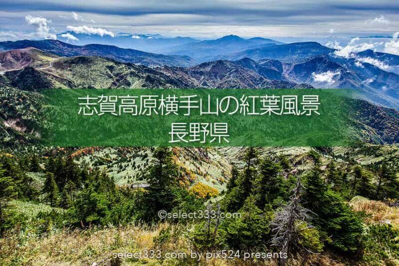 横手山【のぞき】志賀高原エリア!絶景の紅葉と雲海の撮影地!日本離れした山の紅葉風景