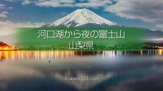 夜の河口湖と富士山の風景!月明かりで見える夜の富士山の撮影!河口湖の夜景と星空