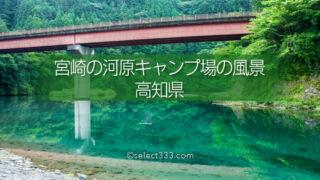 宮崎の河原キャンプ場!仁淀川のほとりで蛍鑑賞と天の川撮影!心地良い無料キャンプ場