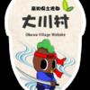 大川村公式ウェブサイト