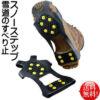 【楽天市場】【メール便送料無料】【色サイズ豊富】スノーステップ【検索用 雪 靴 滑
