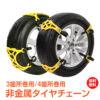 【楽天市場】【1年保証】タイヤチェーン 非金属 スノーチェーン 簡単 緊急 予備 ジャ