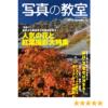 写真の教室 no.54 特集:人気の花と紅葉撮影大特集 (日本カメラMOOK) | |本 | 通販 | A