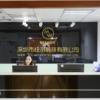 資本金5億強!ISO9001保有の中国メーカーNEEWERとは? | Amaviser