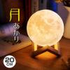 【楽天市場】月のランプ 直径20cm 無段階調光機能 3色切替 USB充電式 間接照明 テーブ